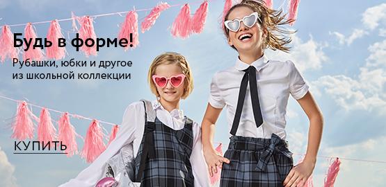 2b06f8f11 Сайт Gloria Jeans   Глория Джинс   Интернет-магазин одежды, доставка по  всей России